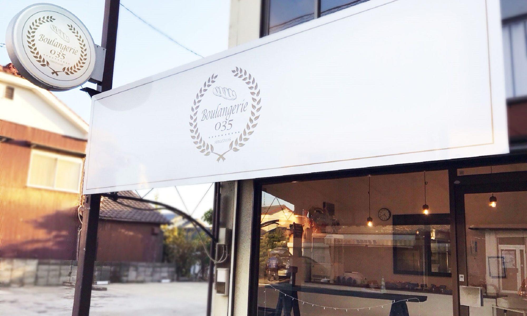 boulangerie035
